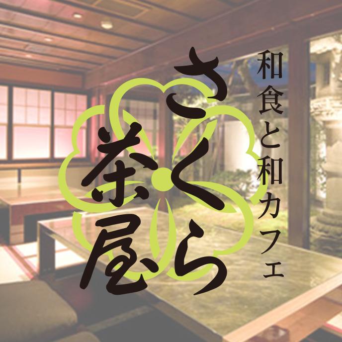 日本料理 さくら茶屋