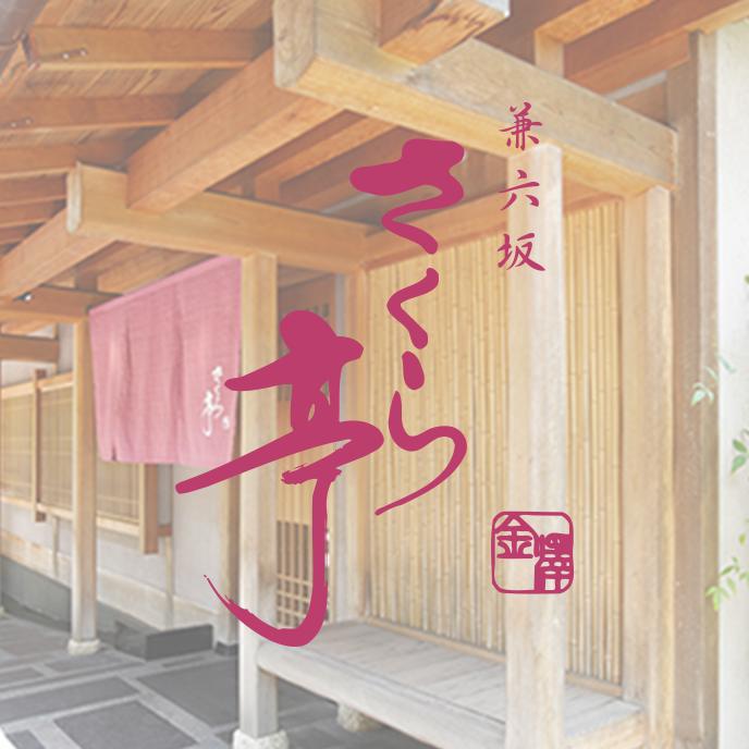 日本料理 金澤さくら亭