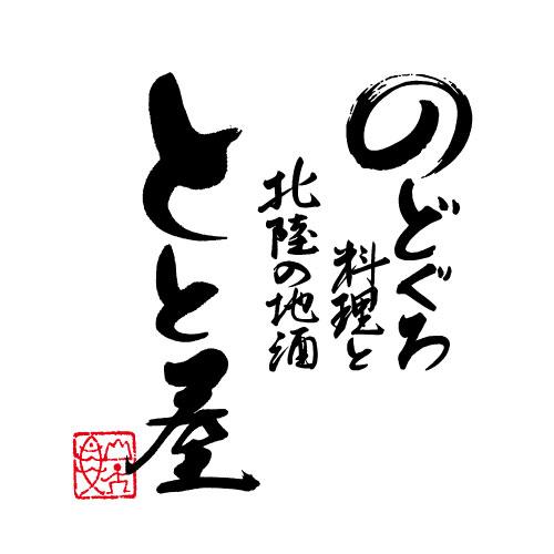 日本料理 とと屋