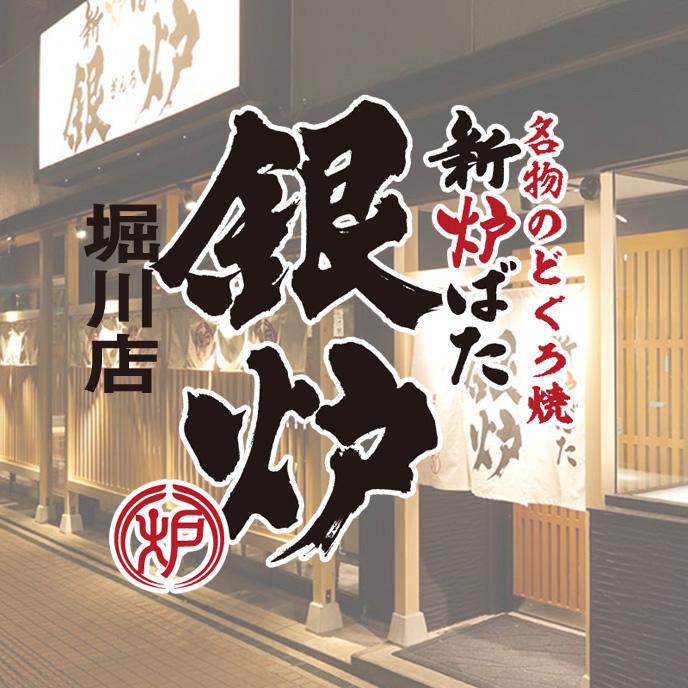 炉端 銀炉 堀川店